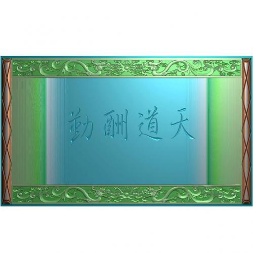 茶道精雕图(JYCP-003)