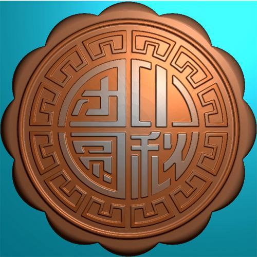 仿古字中秋月饼印饼模具浮雕图(MJ-0006)