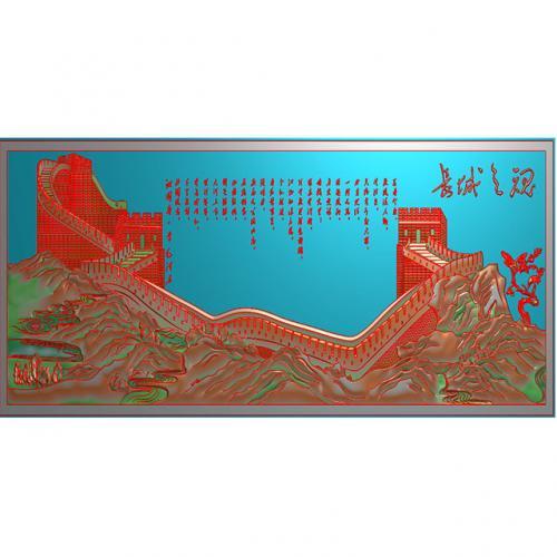 长城文字浮雕图(CCXL-256)
