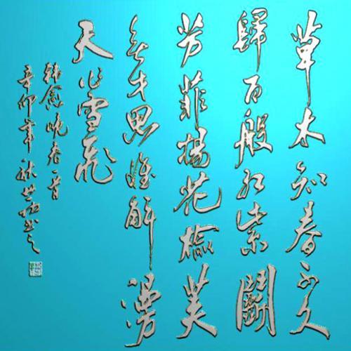 草木知春 诗词精雕图(Z-3001)
