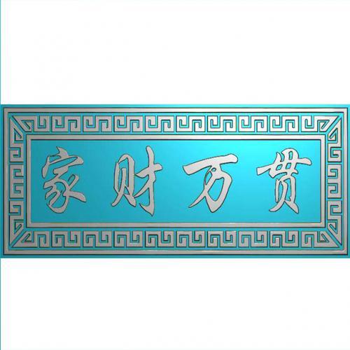 家财万贯文字精雕图(Z-3002)