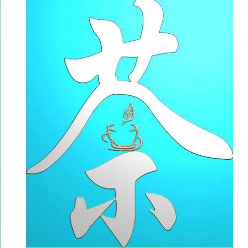 茶字精雕图(Z-3003)
