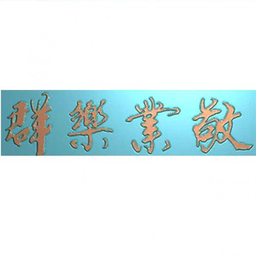 敬业乐群浮雕图(Z-3010)