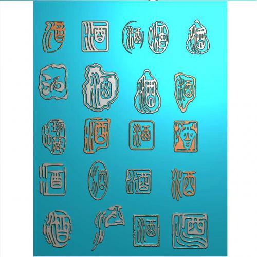 酒字精雕图(Z-3011)