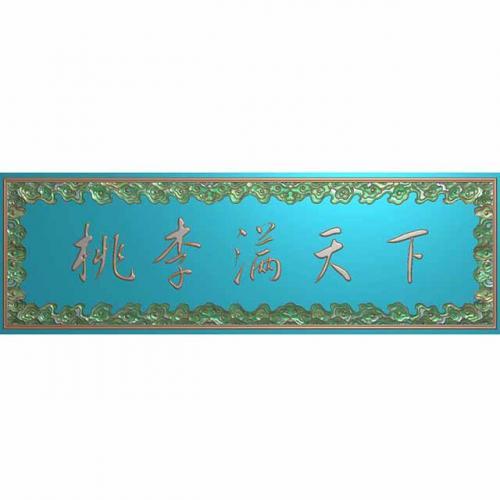 牌匾精雕图,牌匾浮雕图,牌匾雕刻图线(PB-1)