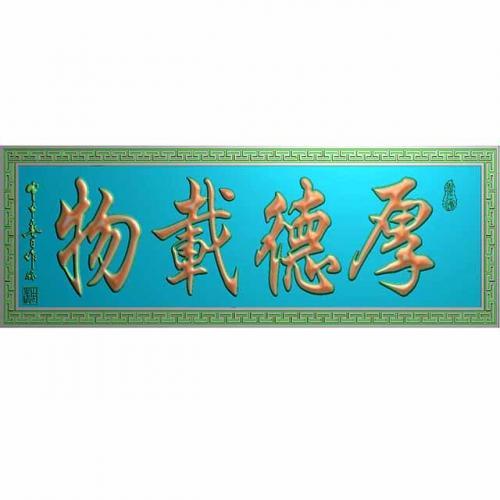 牌匾精雕图,牌匾浮雕图,牌匾雕刻图线(PB-2)