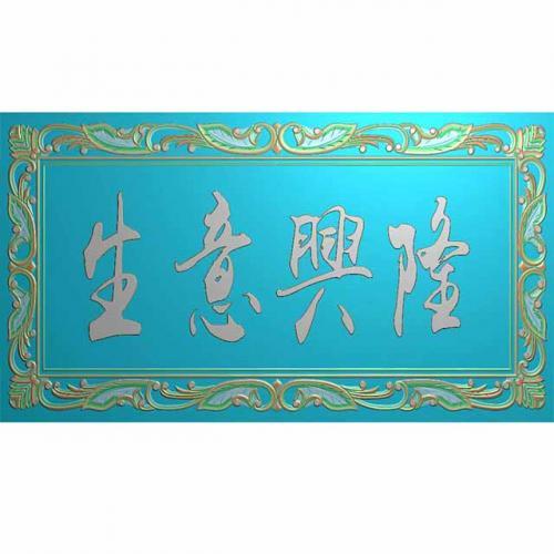 牌匾精雕图,牌匾浮雕图,牌匾雕刻图线(PB-3)