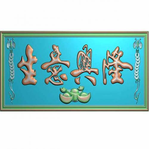 牌匾精雕图(PB-4)