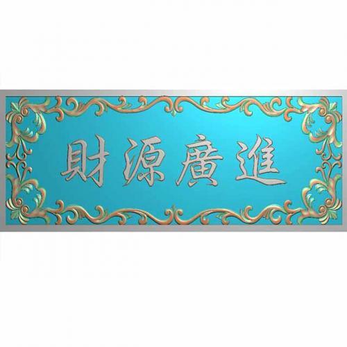 牌匾精雕图,牌匾浮雕图,牌匾雕刻图线(PB-5)