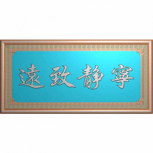 牌匾精雕图,牌匾浮雕图,牌匾雕刻图有线(PB-9)