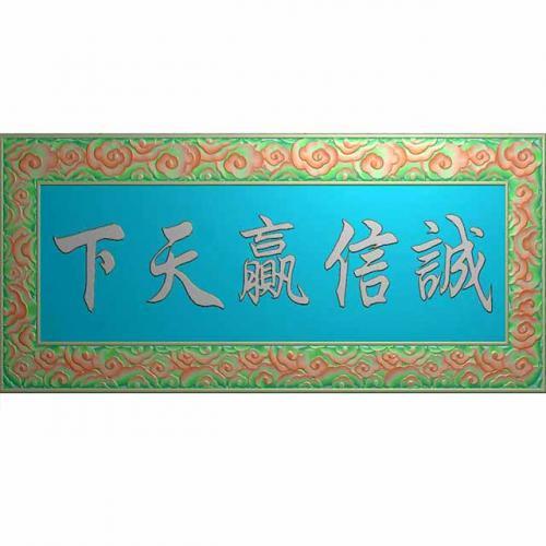 牌匾精雕图,牌匾浮雕图,牌匾雕刻图有线(PB-10)