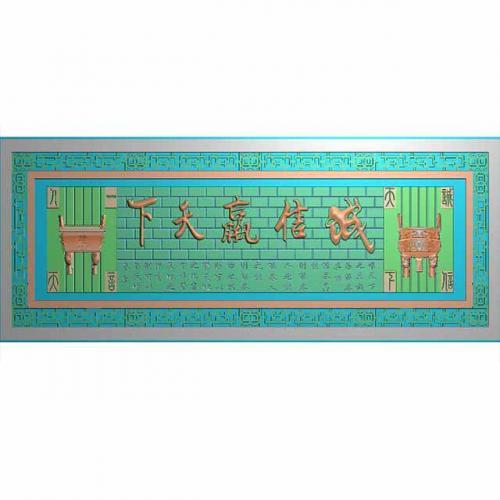 牌匾精雕图,牌匾浮雕图,牌匾雕刻图有线(PB-11)