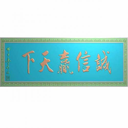 牌匾精雕图,牌匾浮雕图,牌匾雕刻图有线(PB-12)