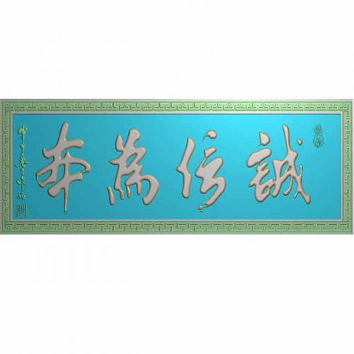 牌匾精雕图,牌匾浮雕图,牌匾雕刻图有线(PB-13)