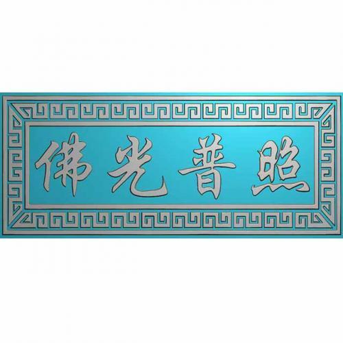 牌匾精雕图,牌匾浮雕图,牌匾雕刻图有线(PB-16)
