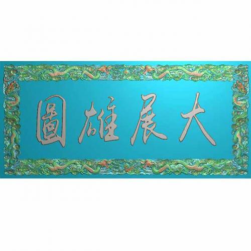 牌匾精雕图,牌匾浮雕图,牌匾雕刻图有线(PB-17)