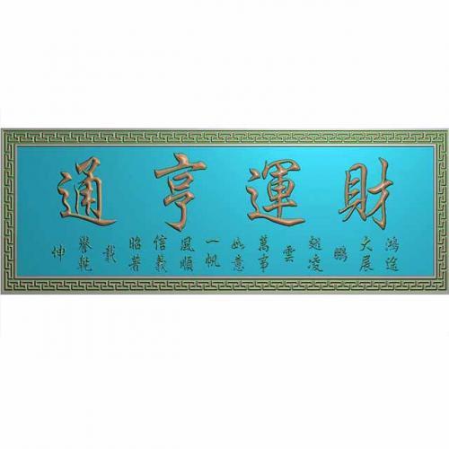 牌匾精雕图,牌匾浮雕图,牌匾雕刻图有线(PB-19)
