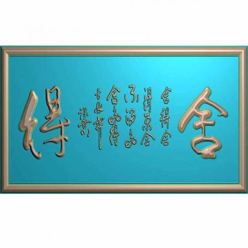 牌匾精雕图(PB-22)