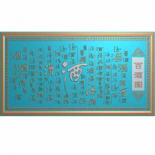 牌匾精雕图,牌匾浮雕图,牌匾雕刻图有线(PB-23)