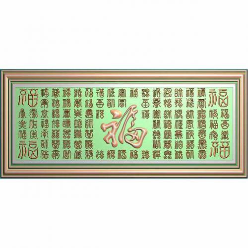 牌匾精雕图,牌匾浮雕图,牌匾雕刻图(PB-30)