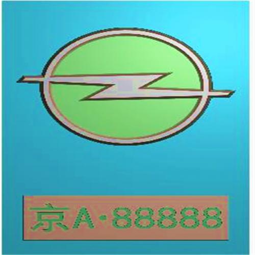 车标牌精雕图,车标牌浮雕图,车标牌雕刻图,工艺品雕刻,46牌,四六牌(CBP-046)