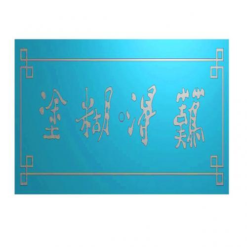 挂件挂匾挂屏精雕图,挂件挂屏挂匾浮雕图,挂屏挂匾雕刻图(GJ-343)