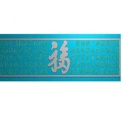 石材牌匾精雕图.牌匾浮雕图,背景文字牌匾雕刻图线(PB-32)