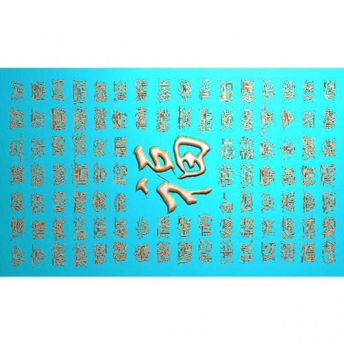 石材牌匾精雕图,牌匾浮雕图,背景文字牌匾雕刻图线(PB-36)