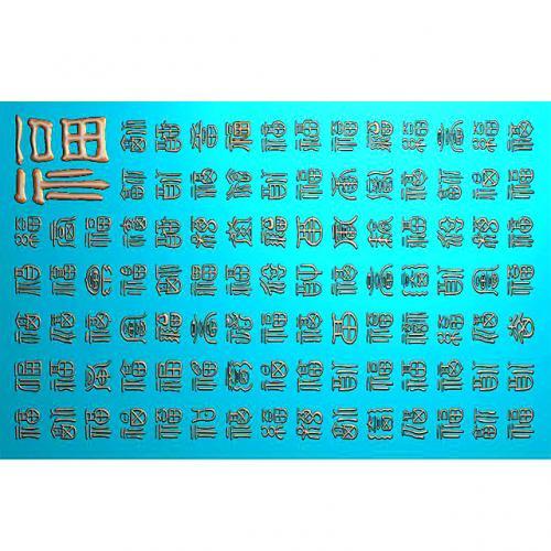 石材牌匾精雕图,牌匾浮雕图,背景文字牌匾雕刻图线(PB-37)