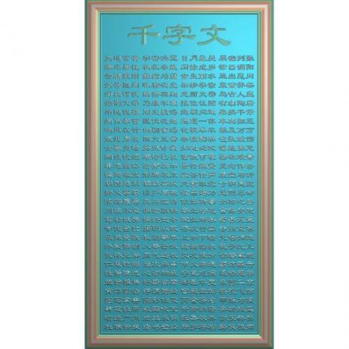 石材牌匾精雕图,牌匾浮雕图,背景文字牌匾雕刻图线(PB-47)