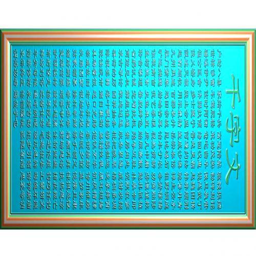 石材牌匾精雕图,牌匾浮雕图,背景文字牌匾雕刻图线(PB-48)