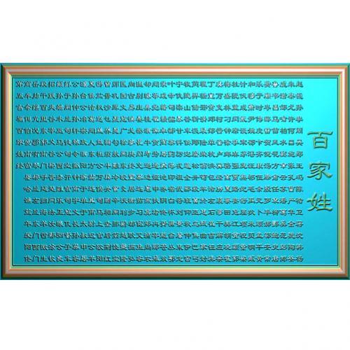 石材牌匾精雕图,牌匾浮雕图,背景文字牌匾雕刻图线(PB-51)