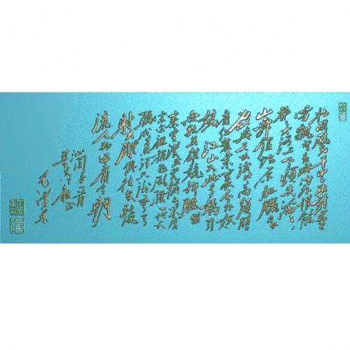 文字背景精雕图,文字背景浮雕图,文字背景雕刻图,文字背景加工图(Z-3015)