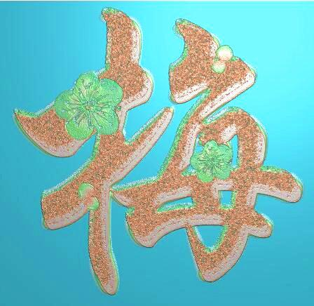 文字背景精雕图,文字背景浮雕图,文字背景雕刻图,文字背景加工图(Z-3016)