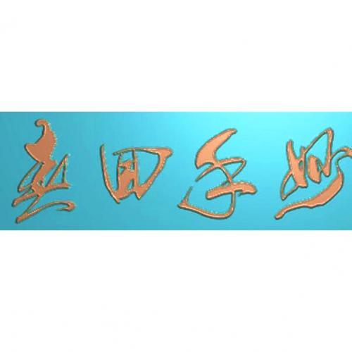 文字背景精雕图,文字背景浮雕图,文字背景雕刻图,文字背景加工图(Z-3017)