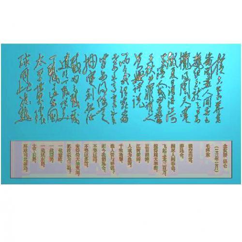 文字背景精雕图,文字背景浮雕图,文字背景雕刻图,文字背景加工图(Z-3018)