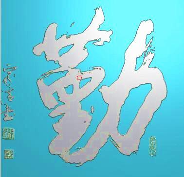 文字背景精雕图,文字背景浮雕图,文字背景雕刻图,文字背景加工图(Z-3019)
