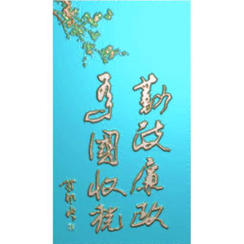 文字背景精雕图,文字背景浮雕图,文字背景雕刻图,文字背景加工图(Z-3020)