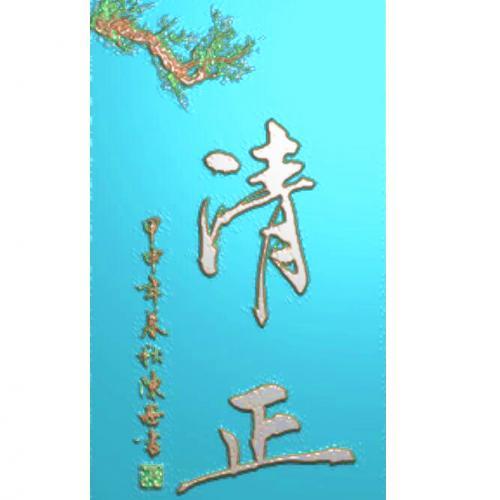 文字背景精雕图,文字背景浮雕图,文字背景雕刻图,文字背景加工图(Z-3021)