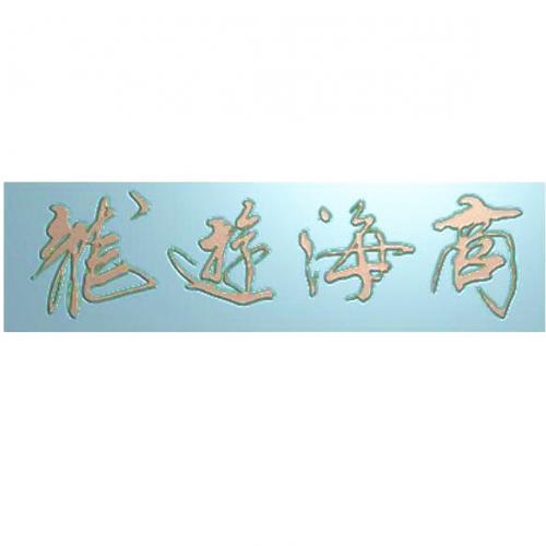 文字背景精雕图,文字背景浮雕图,文字背景雕刻图,文字背景加工图(Z-3023)