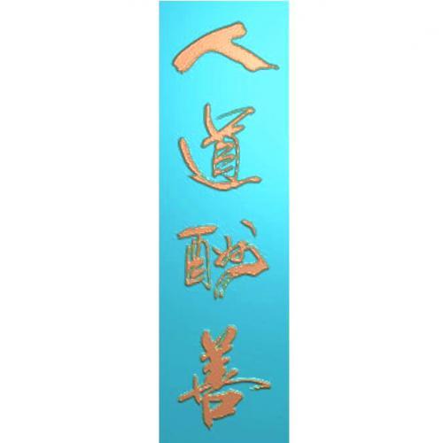 文字背景精雕图,文字背景浮雕图,文字背景雕刻图,文字背景加工图(Z-3022)