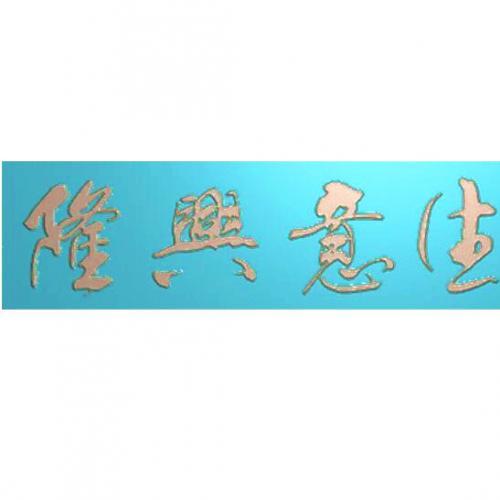文字背景精雕图,文字背景浮雕图,文字背景雕刻图,文字背景加工图(Z-3024)