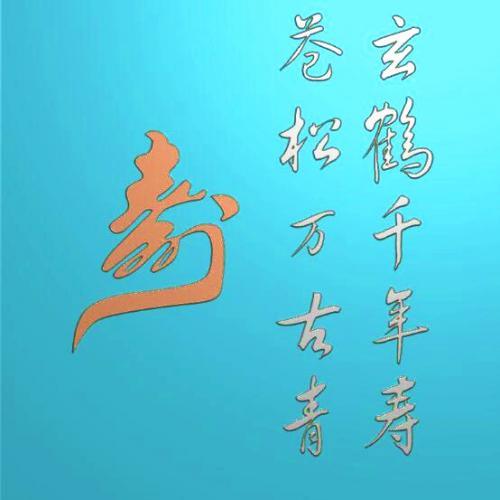 牌匾文字背景精雕图,文字背景浮雕图,文字背景雕刻图,文字背景加工图(Z-3027)