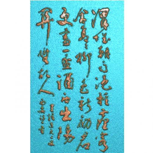 牌匾文字背景精雕图,文字背景浮雕图,文字背景雕刻图,文字背景加工图(Z-3030)