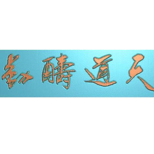 牌匾文字背景精雕图,文字背景浮雕图,文字背景雕刻图,文字背景加工图(Z-3031)