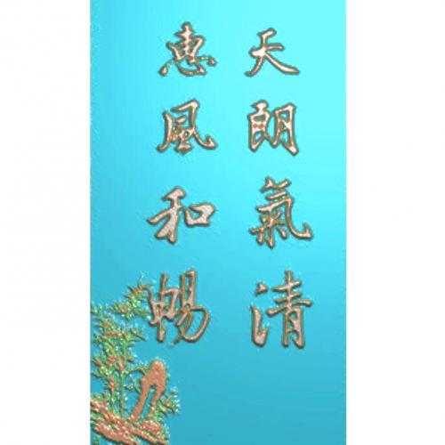 牌匾文字背景精雕图,文字背景浮雕图,文字背景雕刻图,文字背景加工图(Z-3032)