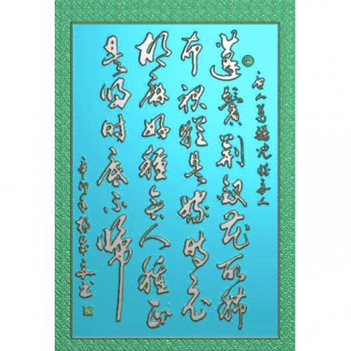 牌匾文字背景精雕图,文字背景浮雕图,文字背景雕刻图,文字背景加工图(Z-3033)