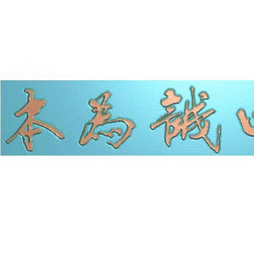 牌匾文字背景精雕图,文字背景浮雕图,文字背景雕刻图,文字背景加工图(Z-3035)