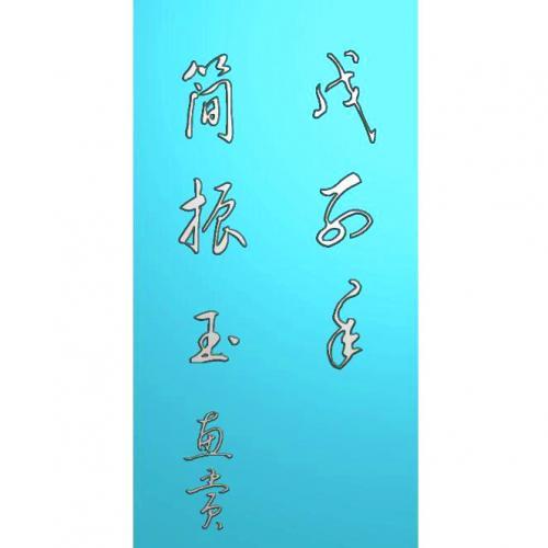 牌匾文字背景精雕图,文字背景浮雕图,文字背景雕刻图,文字背景加工图(Z-3036)