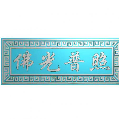牌匾文字背景精雕图,文字背景浮雕图,文字背景雕刻图,文字背景加工图(Z-3038)